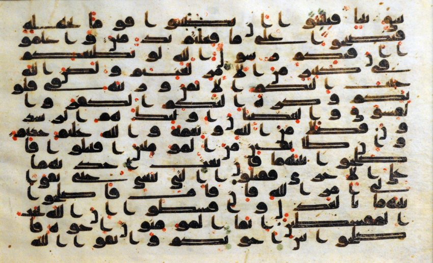 A page from the Qur'an, the holy book of Islam
